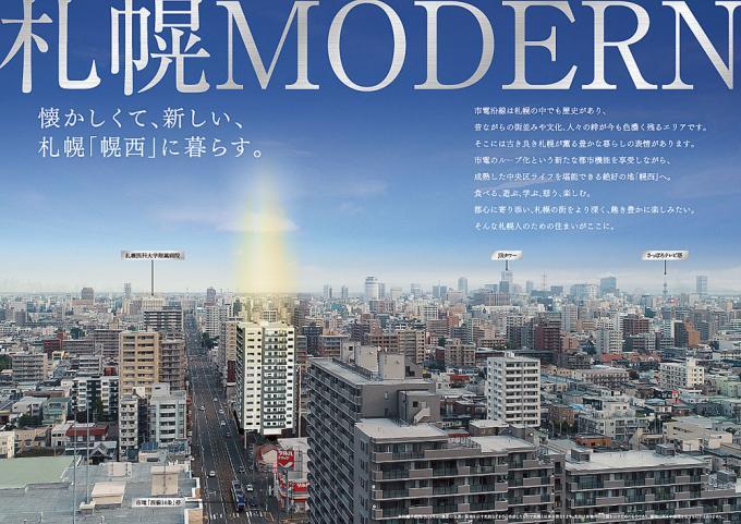 北海道札幌市中央区南十三条西14丁目3-30 の売買新築マンション物件詳細はこちら