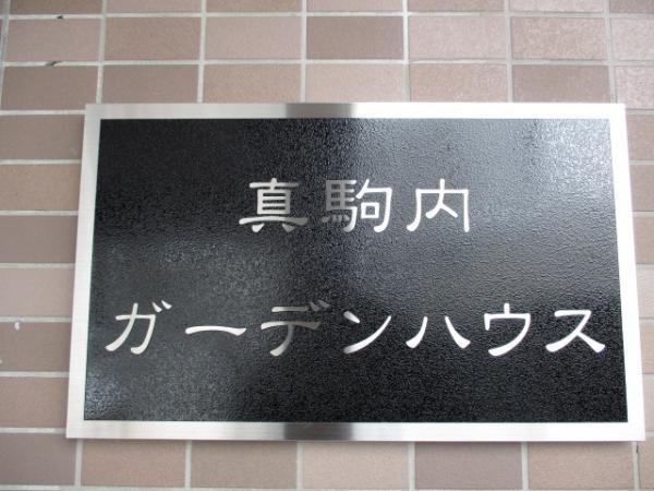 真駒内ガーデンハウス 画像2
