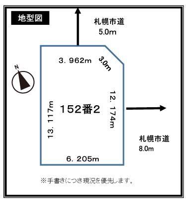 札幌市北区北31条西14丁目(土地)※建築条件のない土地です! 画像2