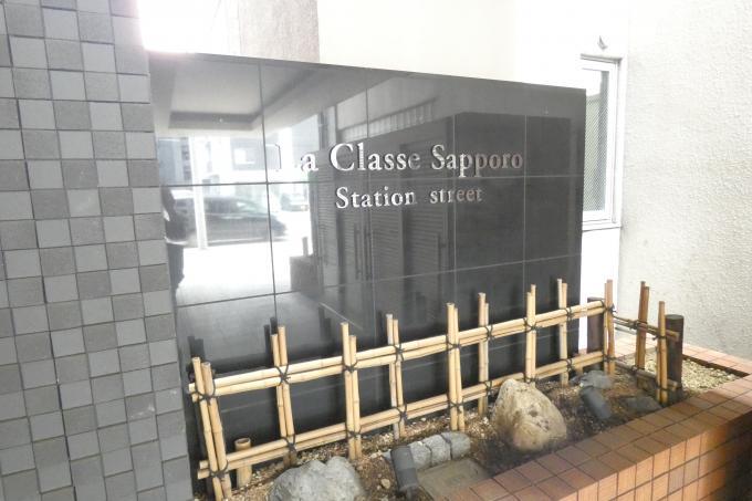 ラクラッセ札幌ステーションストリート 画像2
