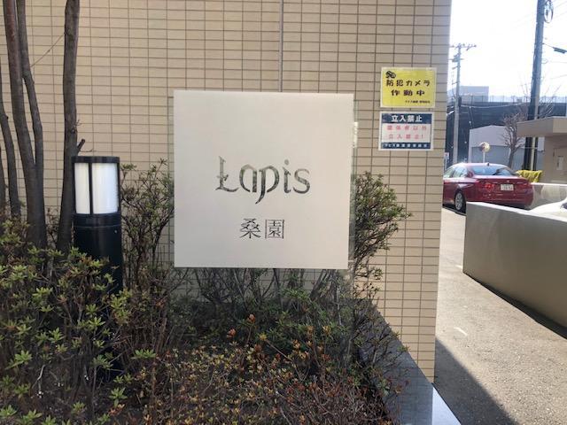 札幌市中央区北9条西16丁目 ラピス桑園 画像2
