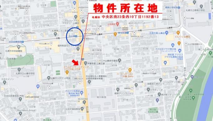 北海道札幌市中央区南二十三条西11丁目1番地 札幌市電山鼻線[石山通]の売買土地物件詳細はこちら