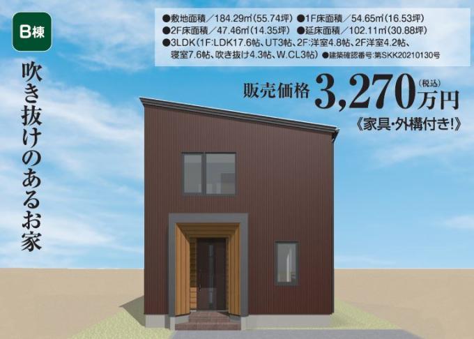 北海道千歳市富丘2-8 の売買新築一戸建て物件詳細はこちら