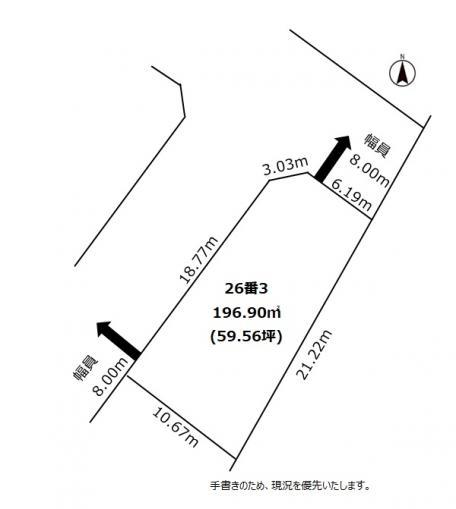 登別市栄町4丁目(土地)※建築条件のない土地です! 画像3
