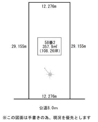 札幌市白石区本通2丁目土地 画像3