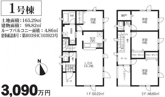新築建売住宅 画像3
