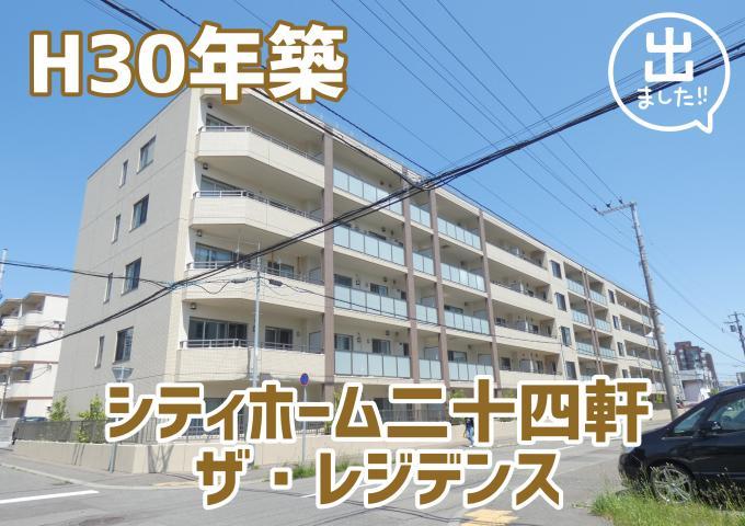 北海道札幌市西区二十四軒三条6丁目2-10 札幌市営地下鉄東西線[二十四軒]の売買中古マンション物件詳細はこちら