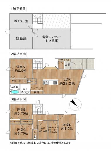 円山西町5丁目住宅 画像3