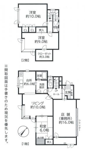南沢2-2戸建〔3LDK+店舗(事務所)〕 画像3