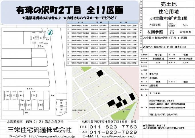 北海道苫小牧市有珠の沢町2丁目9-1 の売買土地物件詳細はこちら