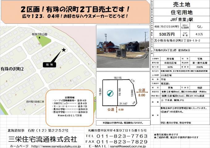 北海道苫小牧市有珠の沢町2丁目 の売買土地物件詳細はこちら