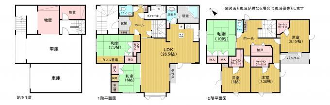 札幌市清田区清田八条1丁目 敷地面積122坪の総タイル張りの一戸建て! 画像3