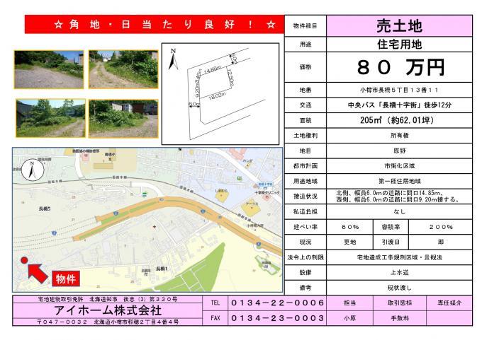 長橋5丁目土地 画像3