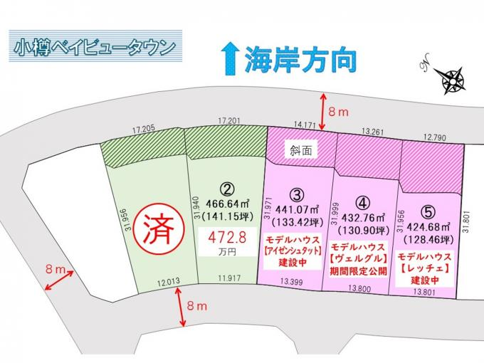 北海道小樽市新光町9番地内 JR函館本線(小樽~旭川)[朝里]の売買土地物件詳細はこちら