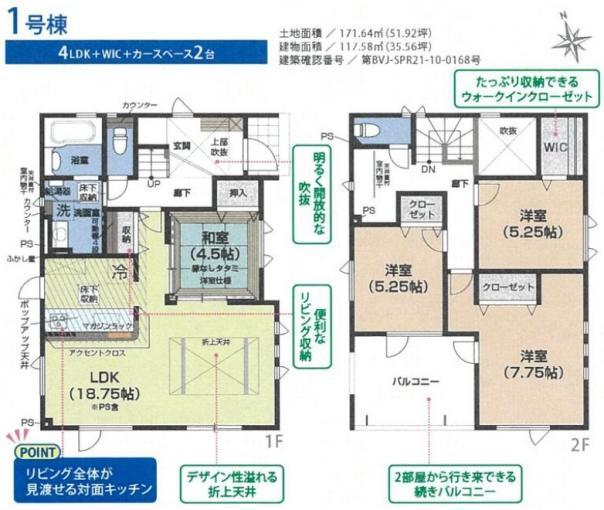 真駒内泉町1丁目 耐震高気密高断熱住宅 大手メーカー施工 画像3