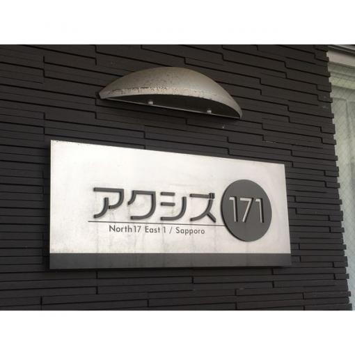 ★☆安心のオートロック完備☆★アクシズ171 206号室 画像2