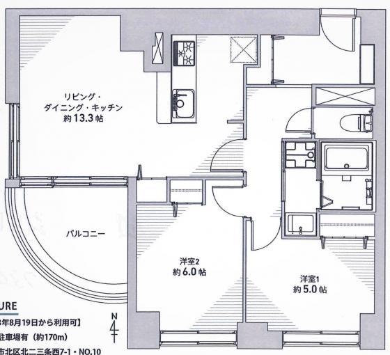 チサンマンション札幌第三 画像3