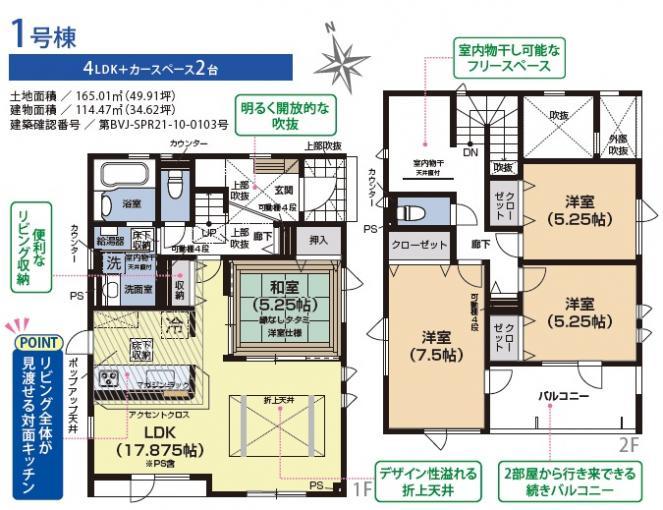真駒内泉町3丁目 耐震高気密高断熱住宅 大手メーカー施工 画像3