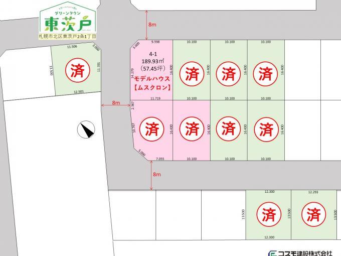 【コスモ建設】グリーンタウン東茨戸 ファミリークロークのある家 Mouscron  ムスクロン 画像2