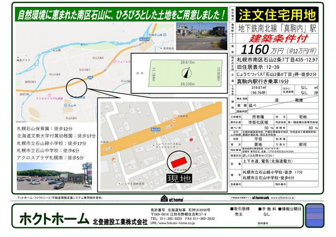 【商談中】札幌市南区石山2条7丁目 画像3