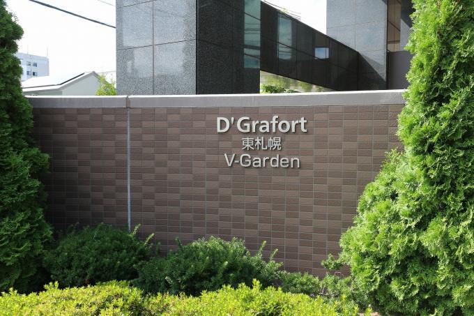 D'グラフォート東札幌V-Garden 画像2