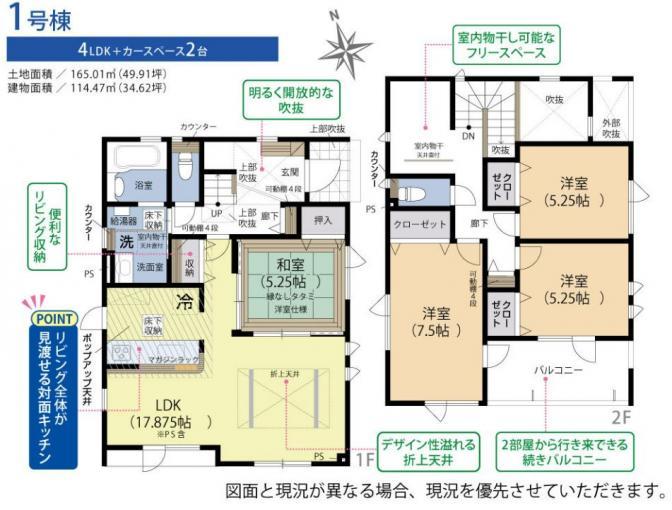真駒内泉町3丁目 新築住宅【1号棟】 画像3