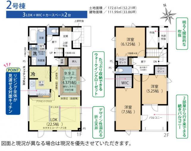 真駒内泉町3丁目 新築住宅【2号棟】 画像2