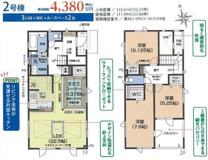 札幌市南区真駒内泉町3丁目 2号棟 新築戸建 画像3