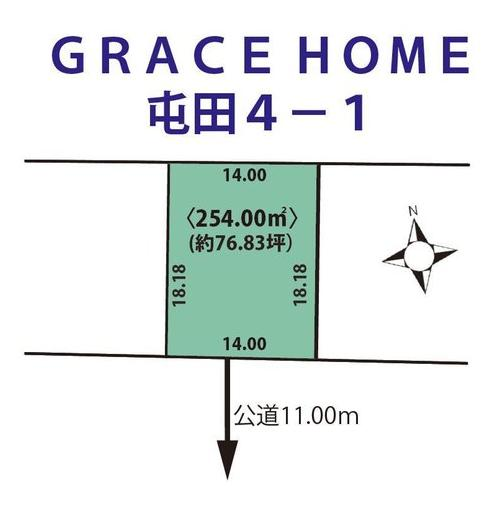 【GRACE HOME屯田4-1】 注文住宅用地 1区画 画像2