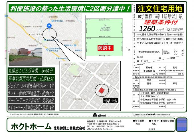 A【分譲中】B【商談中】札幌市北区新琴似9条14丁目【ホクトホーム】 画像3