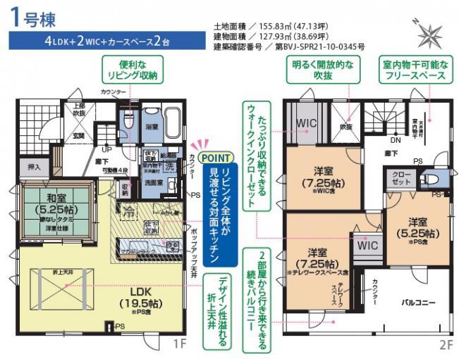宮の森4条4丁目 耐震高気密高断熱住宅 大手メーカー施工 画像3